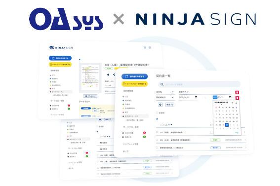 電子契約・契約管理 NINJA SIGN